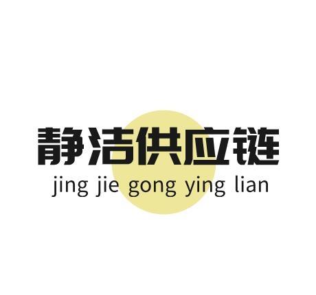 苏州静洁供应链管理有限公司