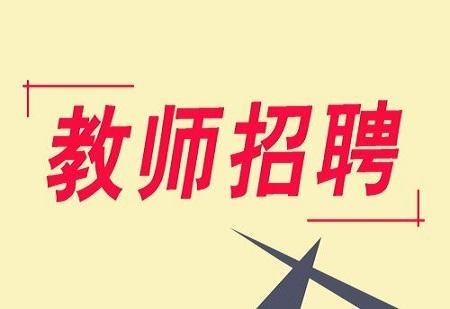 2019江苏苏州市吴郡幼儿园招聘6人