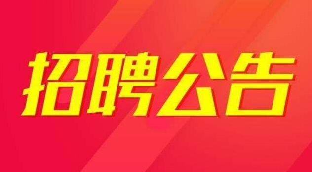 2020年苏州常熟市广播电视总台招聘公告